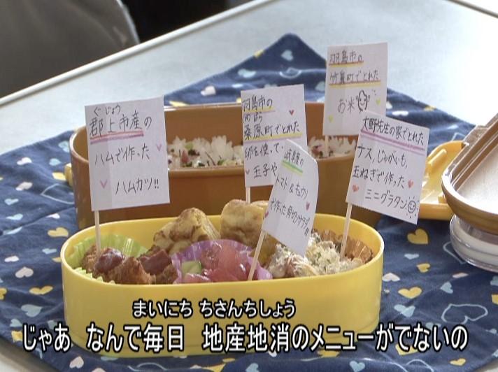 (地産地消について考える映像教材。地産地消弁当は、先生が羽島市の人たちにとって身近な食材を選んで手作りで用意した)
