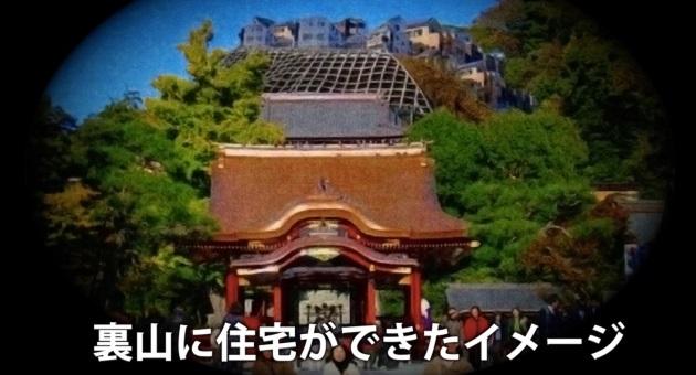 (映像2「開発が進められた時代」より、宅地開発のイメージ写真。画像提供:鎌倉市都市計画課)
