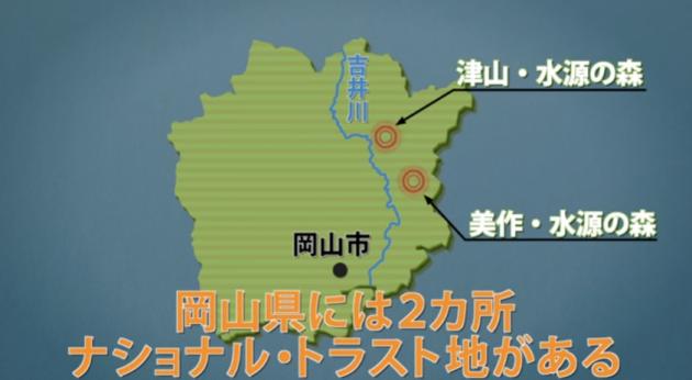 (岡山市の水源である、ナショナル・トラスト地を紹介)